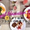 ロイヤルハワイアンホテルのサーフラナイ朝食ブッフェ