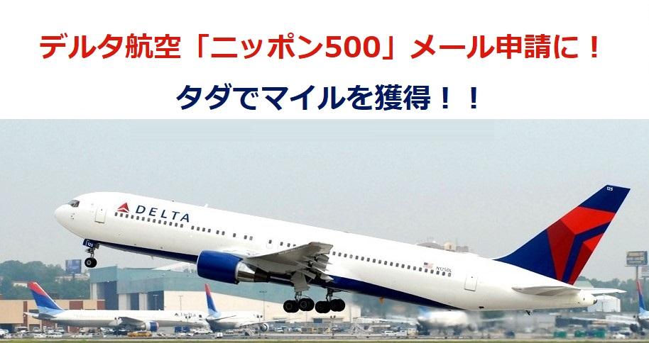 デルタ航空ニッポン500