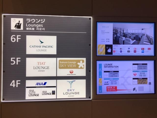 羽田国際空港ラウンジアネックス