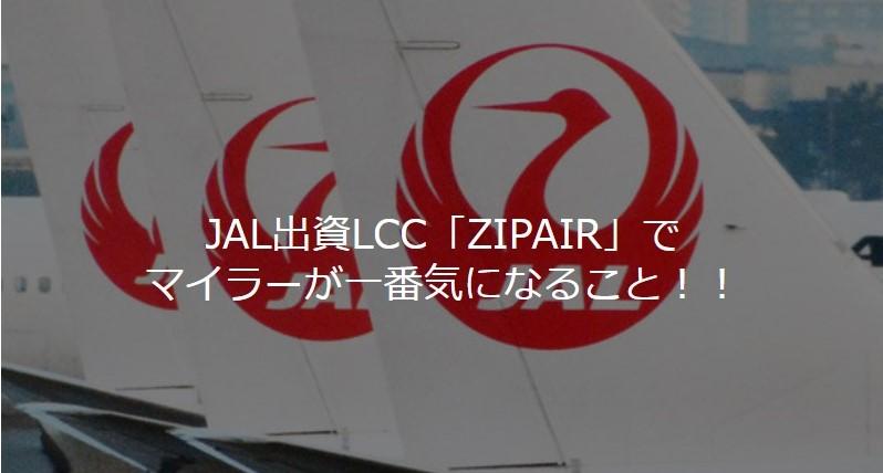 JALのLCCのZIPAIR