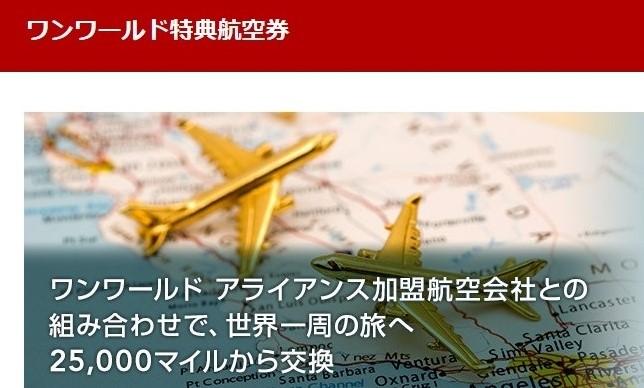JALワンワールド特典航空券