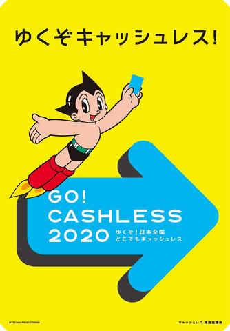 GO-CASHLESS-2020