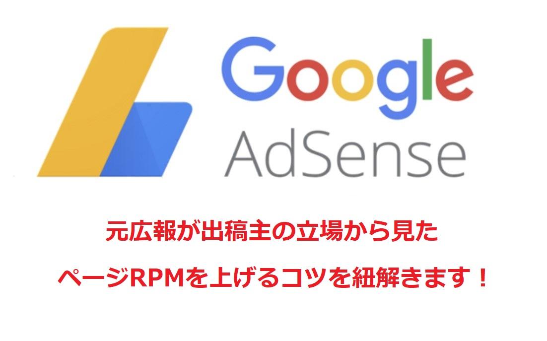 GoogleアドセンスのページRPMを上げる