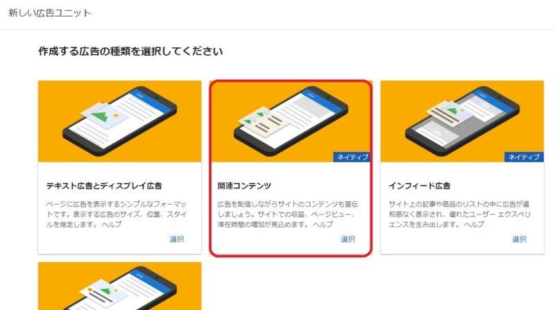 GoogleアドセンスのページRPMを上げる設定