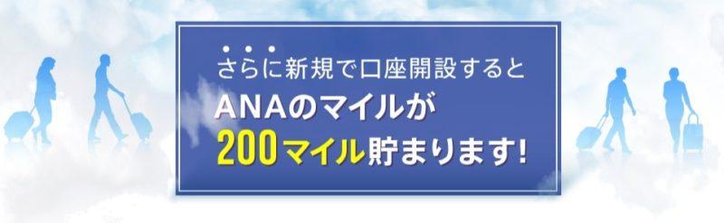SMBC日興証券口座開設ANAマイル