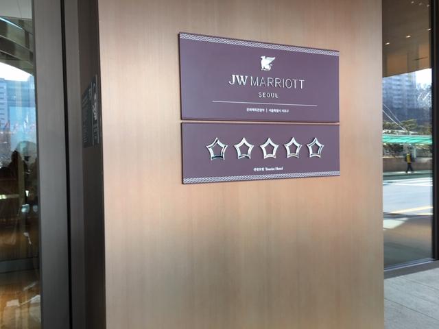 JWマリオットホテルソウル