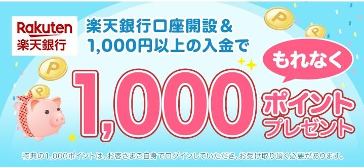 楽天銀行は口座開設で1000Pもらえる