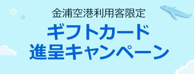 新羅免税店ソウル店の金浦空港利用特典