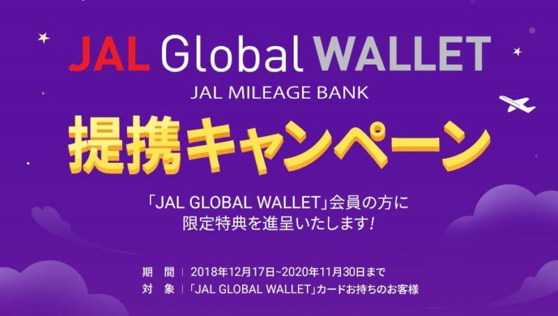 新羅免税店ソウル店のJALグローバルウォレット特典