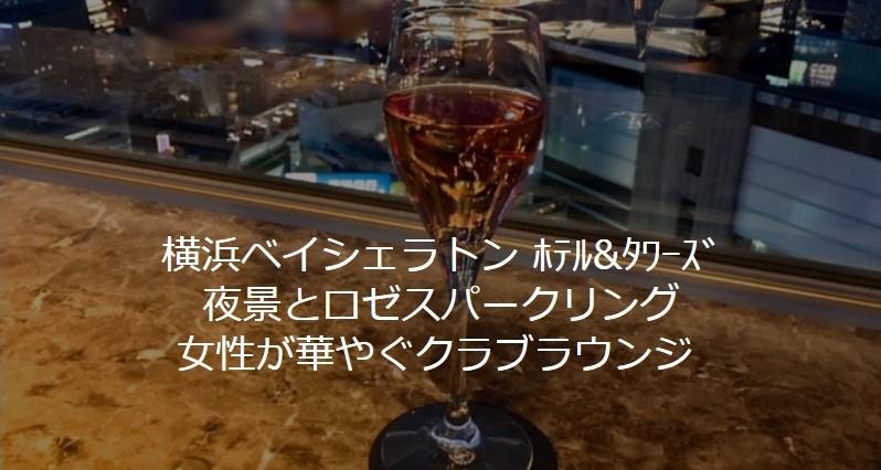 横浜シェラトンのクラブラウンジ