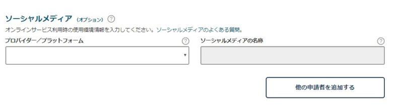 ESTA申請方法