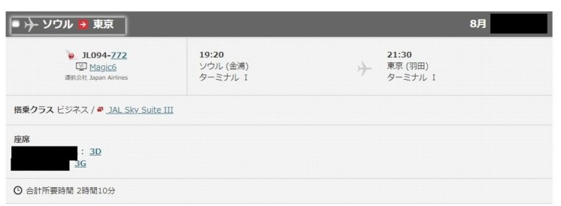 JAL燃油サーチャージ差額返金
