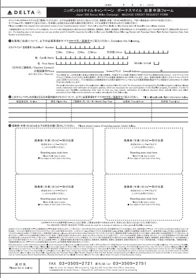 デルタ航空ニッポン500マイルキャンペーン