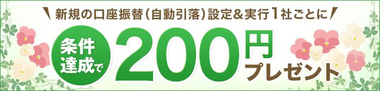 楽天銀行新規口座振替キャンペーン