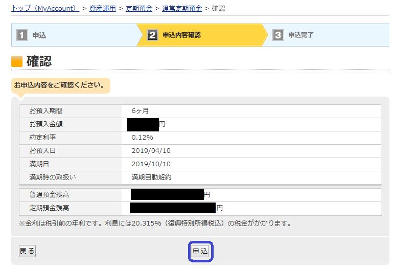 楽天銀行の円定期キャンペーン