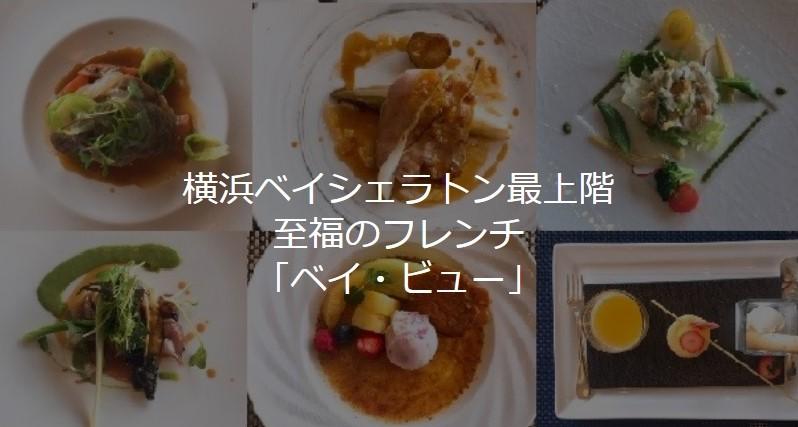 横浜シェラトンのフレンチレストランベイビュー
