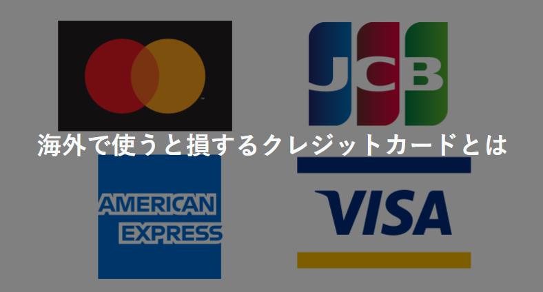 クレジットカードの海外手数料