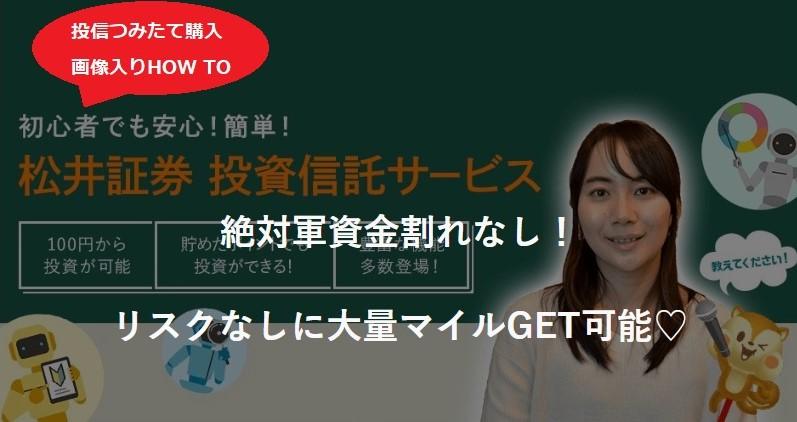 モッピー松井証券