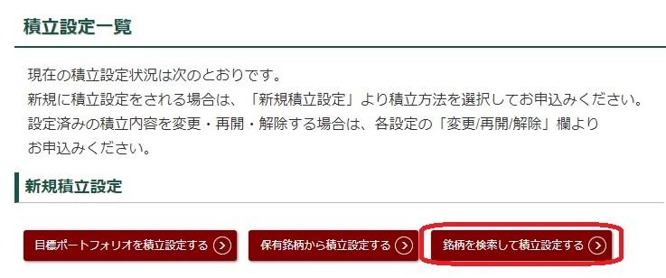 松井証券の投信つみたて