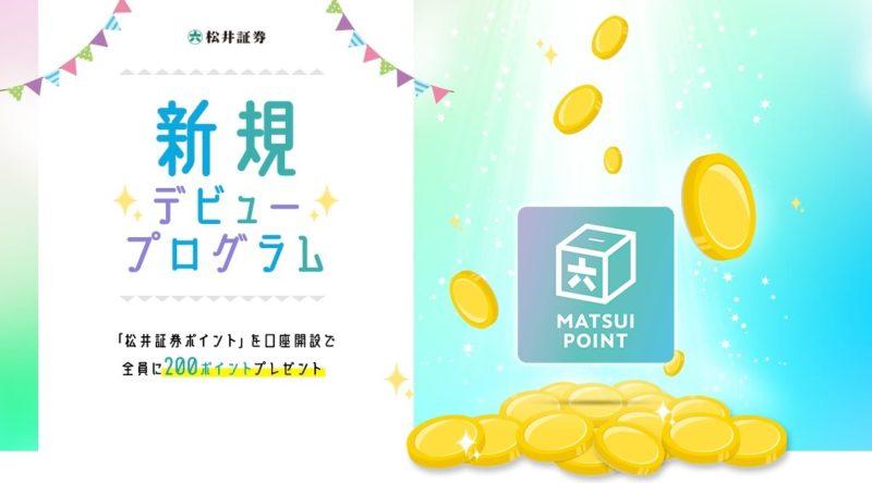 松井証券の新規口座200P