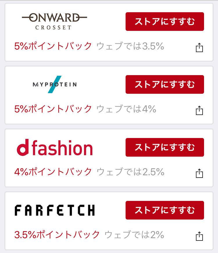 楽天Rebatesアプリ