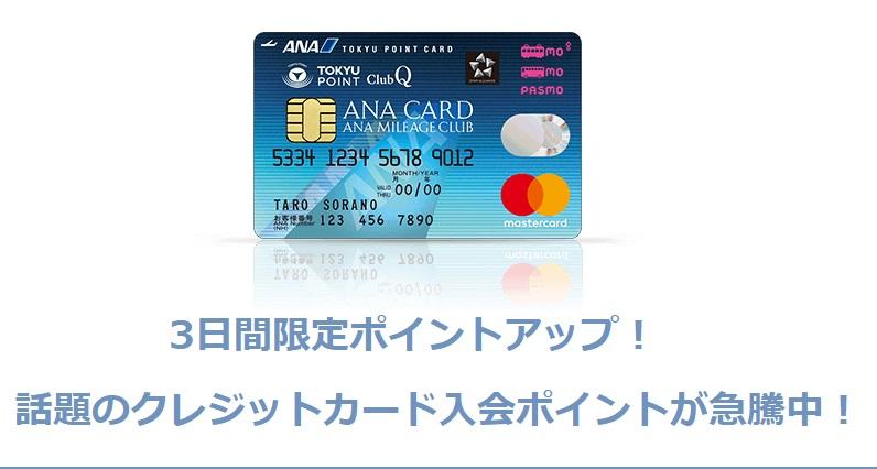ANA TOKYU POINT ClubQ PASMO マスターカード入会キャンペーン
