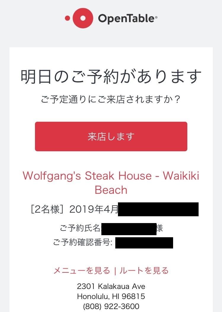 OPEN TABLEでハワイのレストラン予約