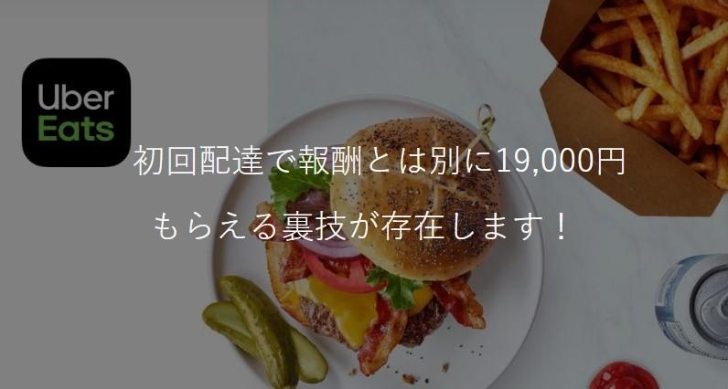 Uber Eats配達パートナーECnavi