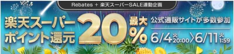 Rebates+楽天スーパーSALE連動企画