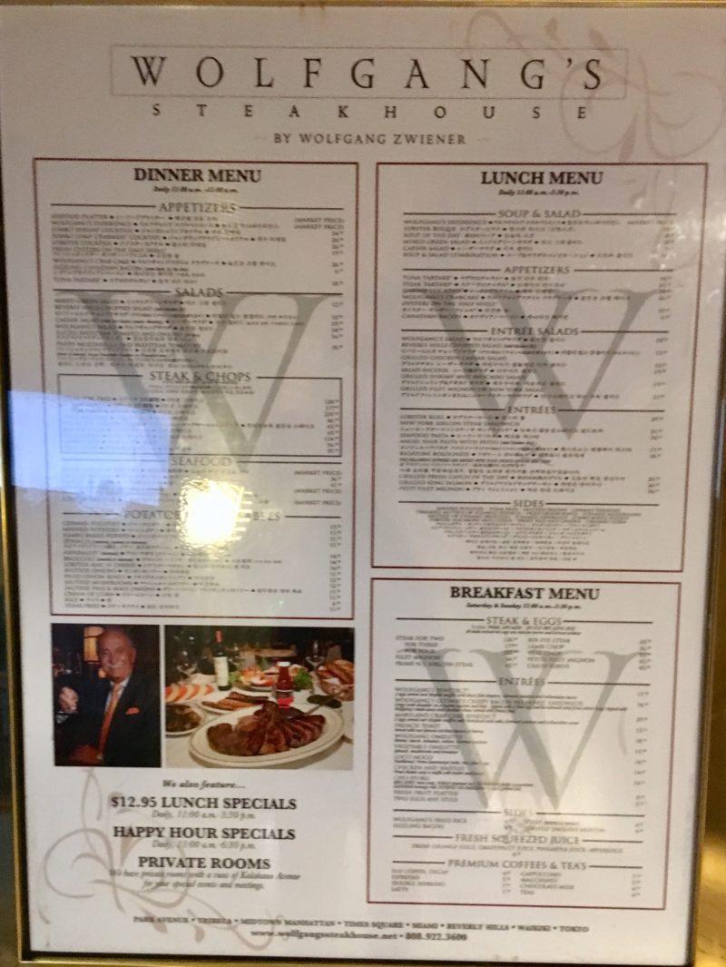 ウルフギャング・ステーキハウス ハワイ ワイキキのメニュー