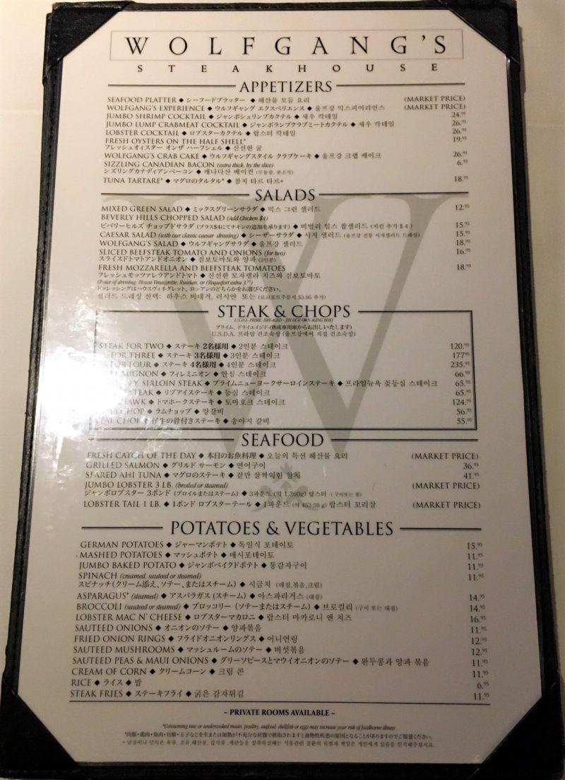 ウルフギャング・ステーキハウス ハワイ ワイキキのディナーメニュー