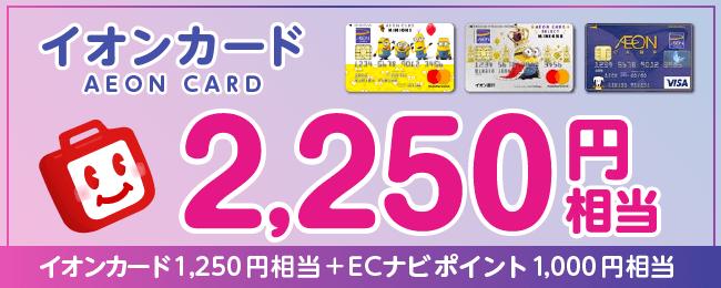 イオンカード入会ECナビ