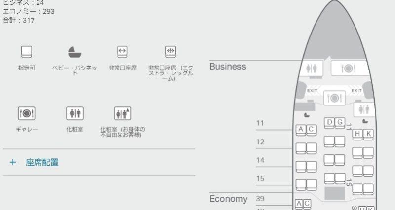 キャセイビジネスクラスエアバスA330-300