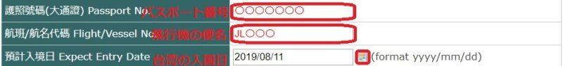 台湾の入国カードのオンライン申請方法