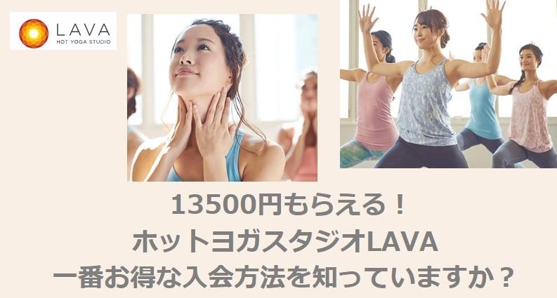 ホットヨガスタジオLAVA入会ECナビ