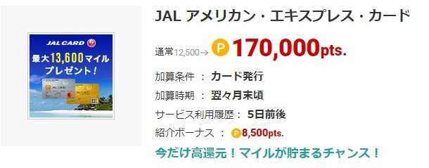 JALアメックス入会キャンペーン