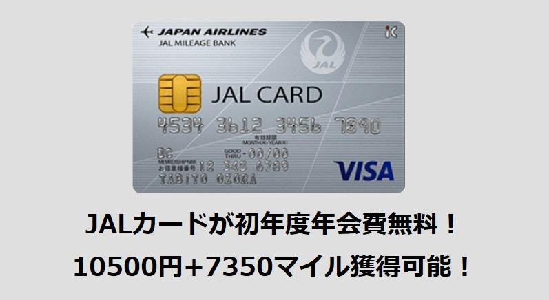 JALカードVISA普通カード