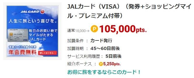JALカードVISA普通カードECナビ