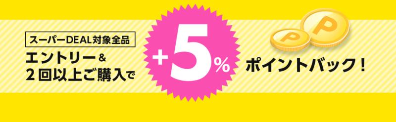 スーパーDEAL+5%ポイントバック