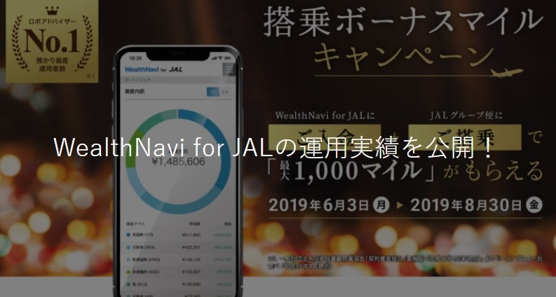 WealthNavi for JAL