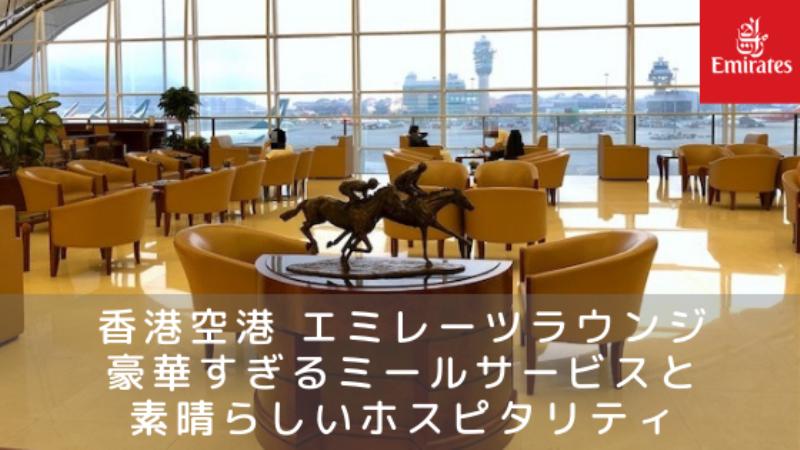 香港国際空港エミレーツラウンジ