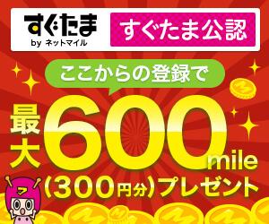 すぐたま新規登録で300円
