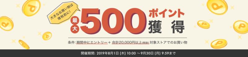 楽天リーベイツ増税前キャンペーン