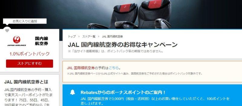 JAL 国内線航空券楽天リーベイツ