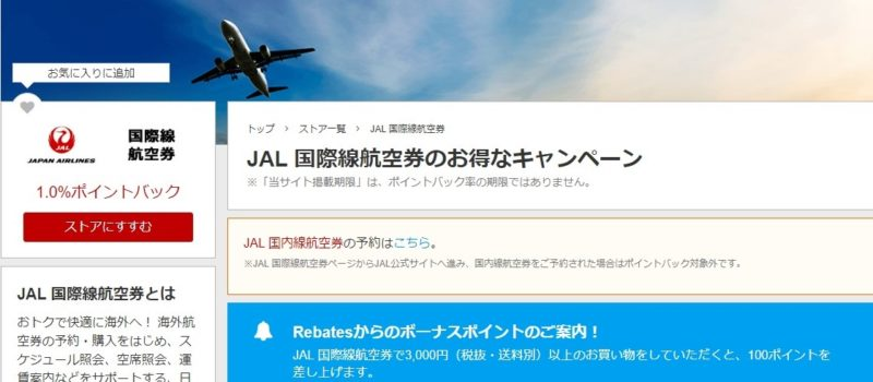 JAL 国際線航空券楽天リーベイツ
