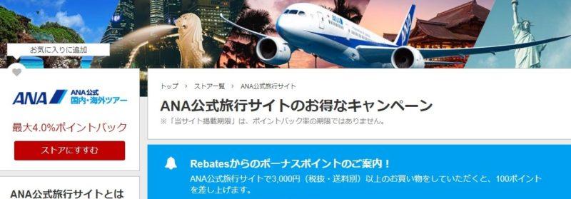 ANA公式予約サイト楽天リーベイツ
