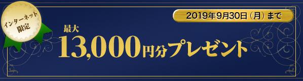 JCB CARD Wインターネット新規入会限定キャンペーン