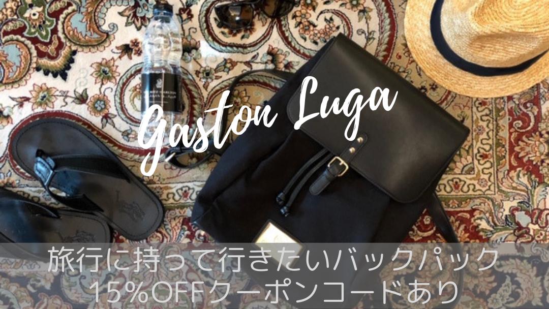 Gaston Luga