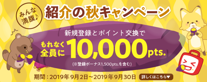 ECナビ秋キャンペーン
