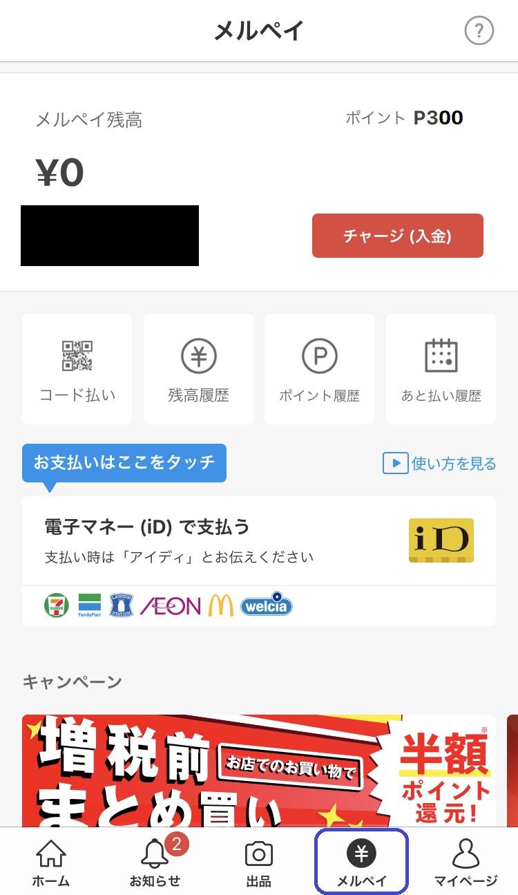メルカリ登録で300円
